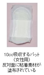 ブログ-221=10cc=尿取り=追加.PNG